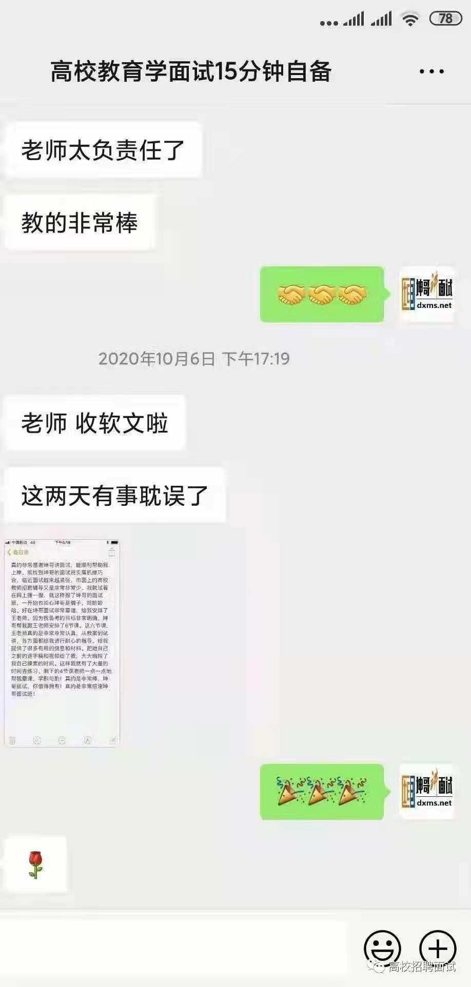 河南警察学院2020年事业编制面试课程(图3)