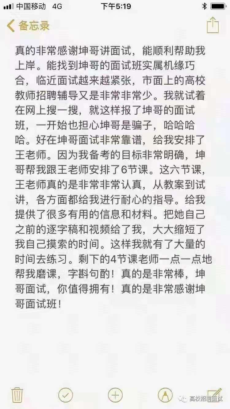 河南警察学院2020年事业编制面试课程(图4)