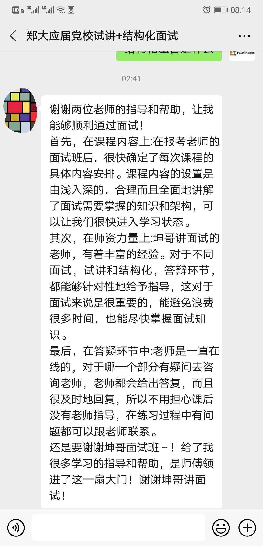 临汾党校教师招聘(图1)