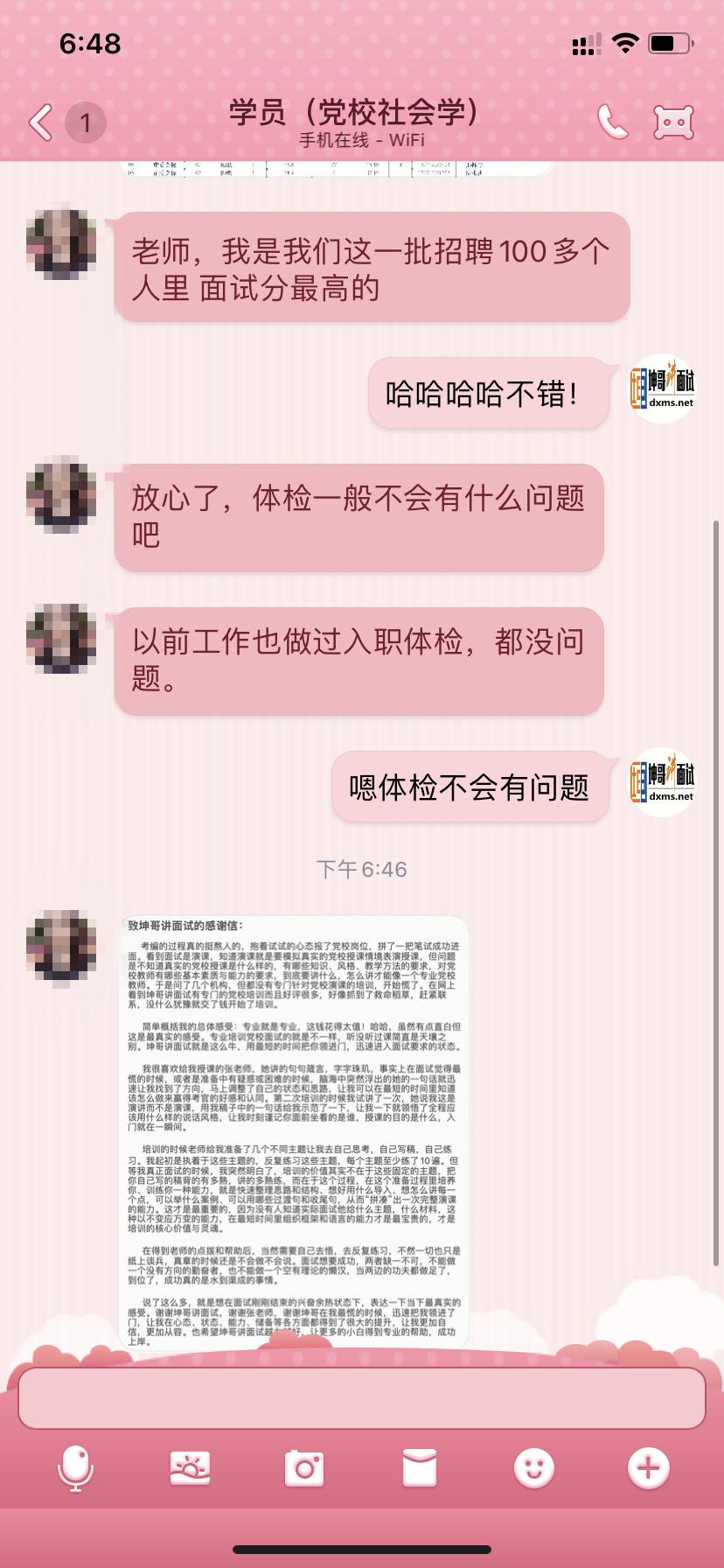 临汾党校教师招聘(图7)