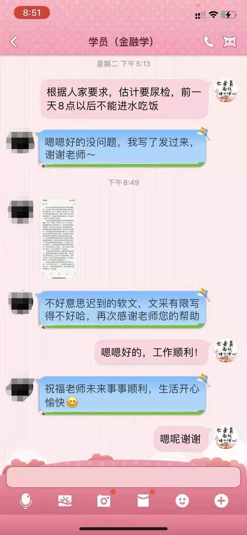 党校教师招聘面试必背(图3)
