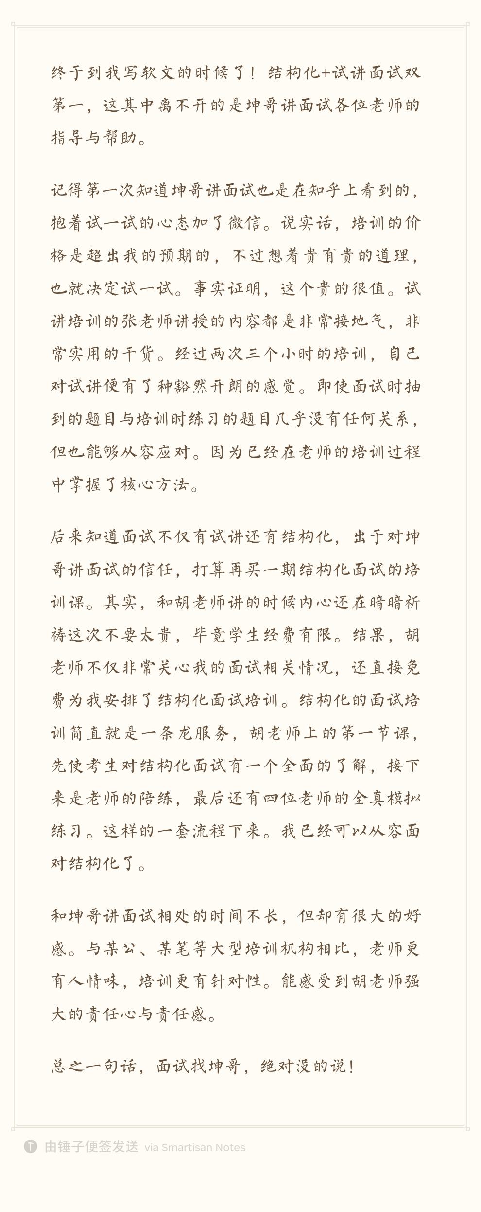 党校教师招聘面试必背(图4)