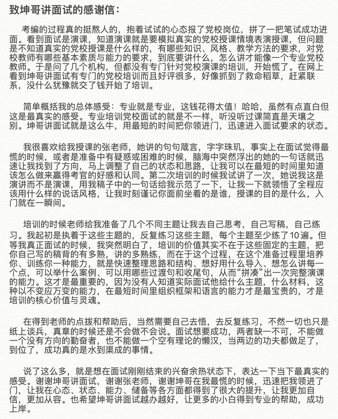 党校教师招聘面试必背(图6)