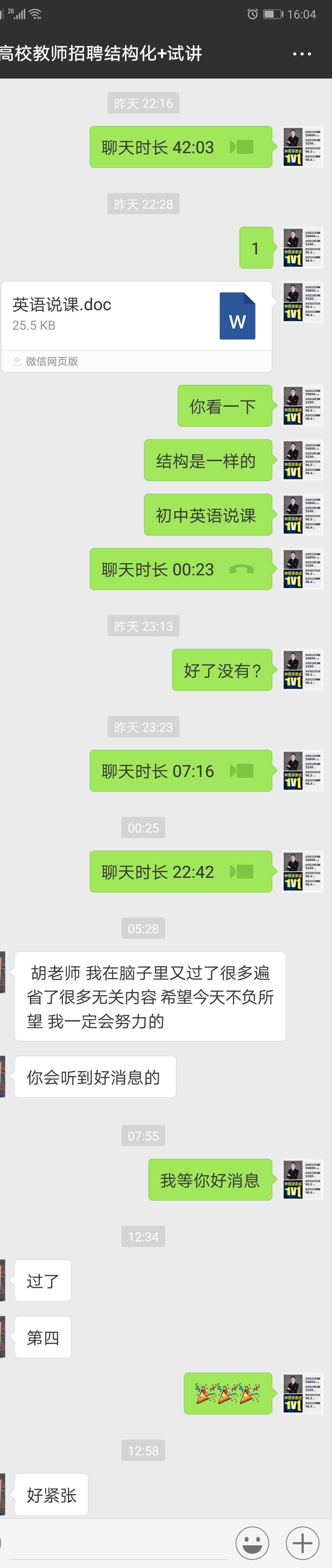 【面试捷报】河南高校教师招聘学员上岸经验分享(图1)